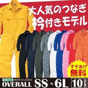 つなぎ 長袖つなぎ ツナギ 作業着 メンズ レディース カラーつなぎ 桑和 SOWA  9800 SS〜6L b-side