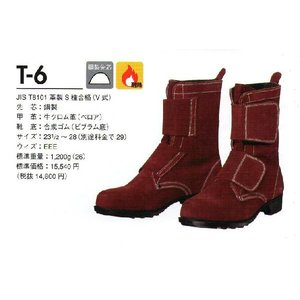 安全靴T-6 耐熱靴|b-side