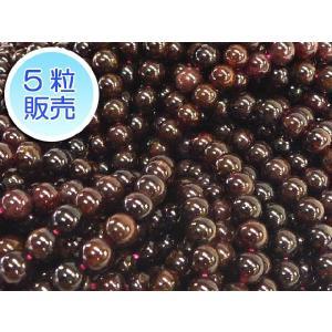 ガーネット 約5mm 5粒販売 パワーストーン ビーズ ラウンド型  天然石|b-soft