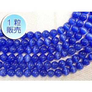 キャッツアイビーズ ブルー 約6mm 1粒販売 パワーストーン ビーズ ラウンド型  人工石|b-soft