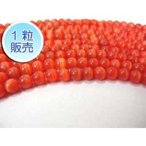 キャッツアイビーズ オレンジレッド 約6mm 1粒販売 パワーストーン ビーズ ラウンド型  人工石|b-soft
