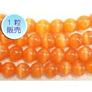 キャッツアイビーズ オレンジ 約8mm 1粒販売 パワーストーン ビーズ ラウンド型  人工石|b-soft