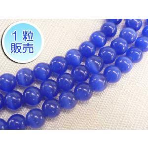 キャッツアイビーズ ブルー 約8mm 1粒販売 パワーストーン ビーズ ラウンド型  人工石|b-soft
