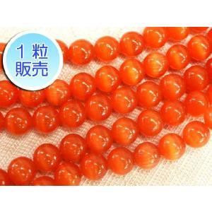 キャッツアイビーズ オレンジレッド 約8mm 1粒販売 パワーストーン ビーズ ラウンド型  人工石|b-soft