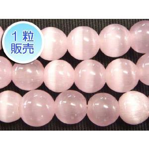 キャッツアイビーズ ライトピンク 約8mm 1粒販売 パワーストーン ビーズ ラウンド型  人工石|b-soft