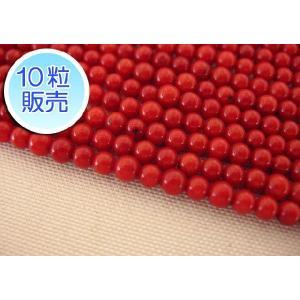 サンゴビーズ 約3mm 10粒販売 パワーストーン ビーズ ラウンド 珊瑚染色 アクセサリーパーツ さんご サンゴ コーラル 山珊瑚 海竹|b-soft
