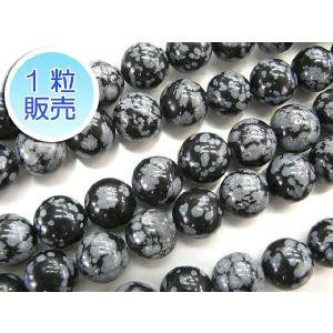 スノーフレーク 約10mm 1粒販売 パワーストーン ビーズ ラウンド型  天然石|b-soft