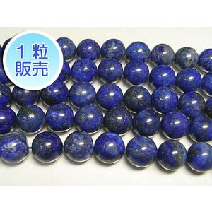 ラピスラズリ 約10mm 1粒販売 パワーストーン ビーズ ラウンド 天然石染色 瑠璃石 アクセサリーパーツ ブルー 青|b-soft