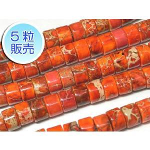 インペリアルジャスパー オレンジ 約8×5mm 5粒販売 パワーストーン ビーズ ボタン型  天然石染色|b-soft