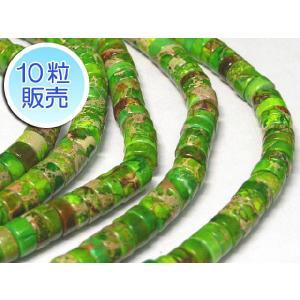 インペリアルジャスパー グリーン 約6×3mm 10粒販売 パワーストーン ビーズ ボタン型  天然石染色|b-soft