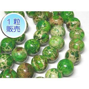 インペリアルジャスパー グリーン 約12mm 1粒販売 パワーストーン ビーズ ラウンド型  天然石染色|b-soft