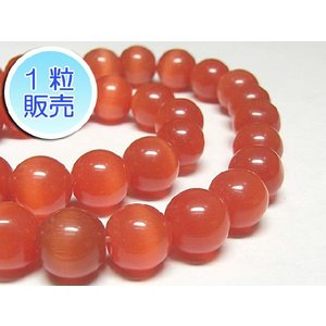 キャッツアイビーズ オレンジレッド 約10mm 1粒販売 パワーストーン ビーズ ラウンド型  人工石|b-soft