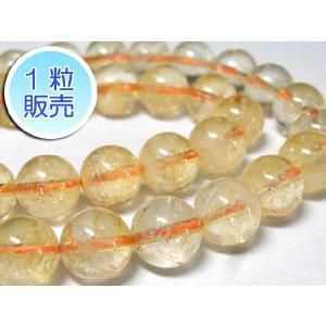 シトリン インクルージョン  約10mm 1粒販売 パワーストーン ビーズ ラウンド型  天然石|b-soft