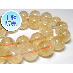 シトリン インクルージョン  約14mm 1粒販売 パワーストーン ビーズ ラウンド型  天然石|b-soft