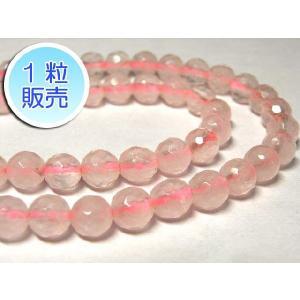 ローズクォーツ 約6mm 1粒販売 パワーストーン ビーズ ラウンドカット型 天然石 アクセサリーパーツ ピンク|b-soft