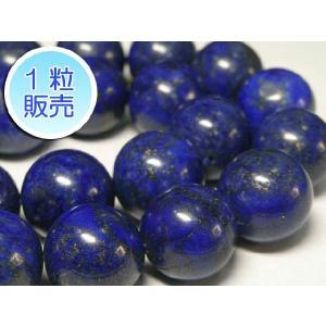 ラピスラズリ 約16mm 1粒販売 パワーストーン ビーズ ラウンド 天然石染色 瑠璃石 アクセサリーパーツ ブルー 青|b-soft