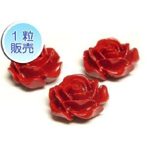 サンゴビーズ バラ型パーツ レッド 約13×6mm 1粒販売 パワーストーン ビーズ 薔薇型 珊瑚染色 アクセサリーパーツ さんご サンゴ コーラル 山珊瑚 海竹|b-soft