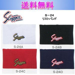 ●久保田スラッガー(Kubota Slugger) ●横型リストバンド(両手) ●品番:S-24 ●...