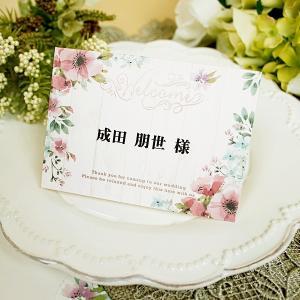 結婚式 席札 クラーラ 4名分/A4 手作り キット 用紙 おしゃれ 安い