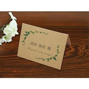 結婚式 席札 フィール クラフト紙 手作り キット 用紙 おしゃれ 安い
