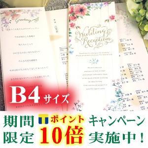結婚式 席次表 クラーラ B4 セット 手作り キット 用紙 おしゃれ 安い