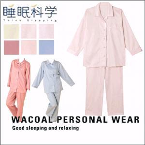 ◇素 材:綿100%  ◇原産国:日本製   ワコールパジャマ《睡眠科学》  ◇極細の高級綿《スーピ...