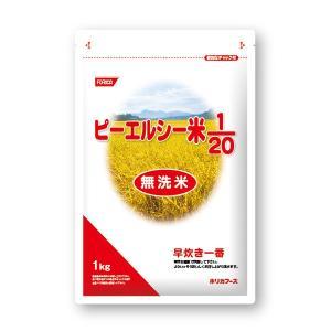 ピーエルシー米1/20 1kg 低たんぱく米 ホリカフーズ...