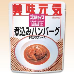 プロチョイス 煮込みハンバーグ 150g 低たんぱくおかず キユーピー/ジャネフ