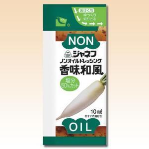 ノンオイルドレッシング 香味和風 10ml×40個 キユーピー/ジャネフ|b-style-msc