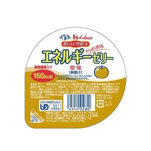 低たんぱく/高カロリーゼリー ハウス おいしくサポート エネルギーゼリー 梨味 98g