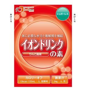 イオンドリンクの素 シュガーレス りんご風味 34g(1L用) フードケア