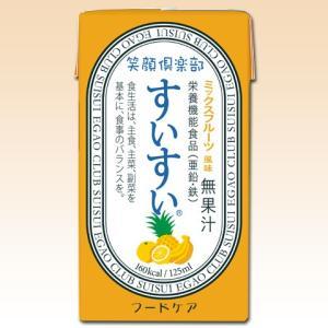 笑顔倶楽部 すいすい ミックスフルーツ風味 125ml×24本 フードケア