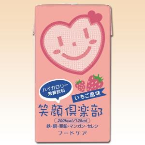 【キャンペーン中】笑顔倶楽部 いちご風味 125ml×24本 フードケア