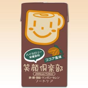 【キャンペーン中】笑顔倶楽部 ココア風味 125ml×24本 フードケア