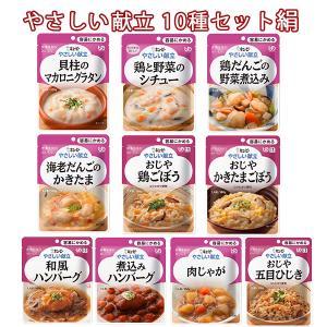 介護食セット キユーピー 区分1 やさしい献立 やわらか食 食べ比べお試しセット(10食) 絹  ◆...