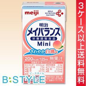 メイバランスミニ (Mini) さやわか白桃味 明治 125ml(8種×3) 高カロリー飲料