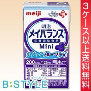 メイバランスミニ (Mini) さやわかブルーベリー味 明治 125ml(8種×3) 高カロリー飲料