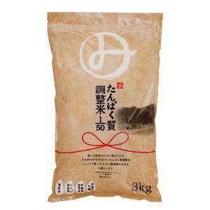低たんぱく米 ビースタイル オリジナル みしまのたんぱく質調整米 1/50 3kg