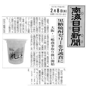 れんとゼリー 100g 奄美大島開運酒造|b-style-msc|05