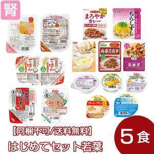 送料無料 低たんぱく 腎臓病食 はじめてセット 若葉 低たんぱく米
