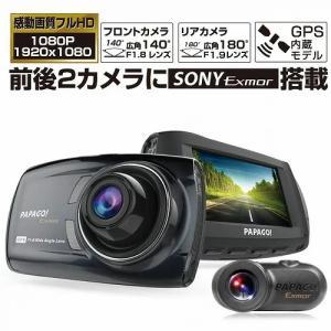 ドライブレコーダー 前後 一体 2カメラ SONY Exmor センサー搭載 フルHD 高画質 オー...
