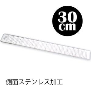 30cm直定規:ステンエッジスケール30S(側面ステンレス加工)【デザイン文具】【事務用品】【|b-town