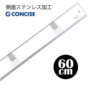 60cm直定規:ステンエッジスケール60LS(側面ステンレス加工)【smtb-k】【w3】【デザイン文具】【事務用品|b-town