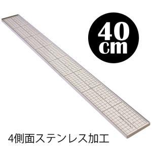 40cm直定規:ステンエッジスケールCTS-40(4側面ステンレス加工)【smtb-k】【w3】【デザイン文具】【事務用品】|b-town