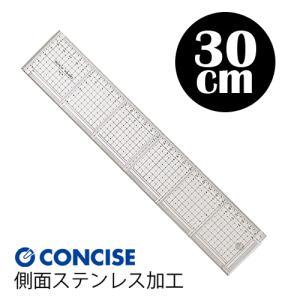 30cm直定規:レイカットスケール630S(側面ステンレス加工)【デザイン文具】【事務用品|b-town