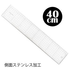 40cm直定規:レイカットスケール840S(側面ステンレス加工)【デザイン文具】【事務用品】|b-town