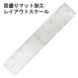 40cm直定規:レイアウトマーキングスケール840LO(側面インキングエッジ加工)【デザイン文具】【事務用品】|b-town