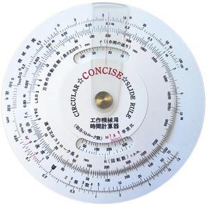 円形計算尺 工作機械時間計算器【smtb-k】【w3】【デザイン文具】【事務用品】|b-town