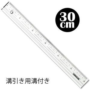 30cm直定規:再生アクリル定規30-310M(溝・目盛り付)【デザイン文具】【事務用品】|b-town