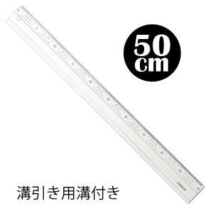50cm直定規:再生アクリル定規45-510M(溝・目盛り付)【デザイン文具】【事務用品】|b-town